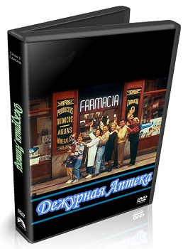 сериал Дежурная Аптека (Farmacia de guardia) DVD