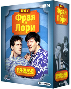 сериал Шоу Фрая И Лори (A Bit Of Fry And Laurie) DVD