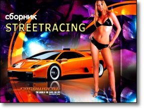 сборник Сборник Street Racing (Street Racing Collection) DVD